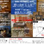 10/27~28 家づくり相談会/予約不要/栃木県栃木市の家づくりイベント
