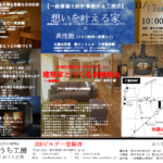 11/17~18 家づくり相談会/予約不要/栃木県栃木市の家づくりイベント