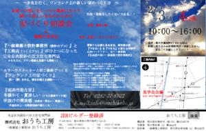 2/3.4相談会&建築中見学会/栃木県栃木市家づくりイベント