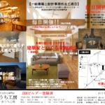 4/1~30 家づくり相談会/予約制/栃木県栃木市の家づくりイベント