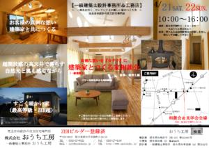 4/1~30 家づくり相談会/栃木県栃木市の家づくりイベント