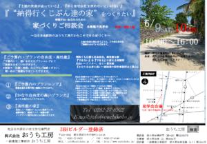 6/9.10 家づくり相談会/栃木県栃木市の家づくりイベント
