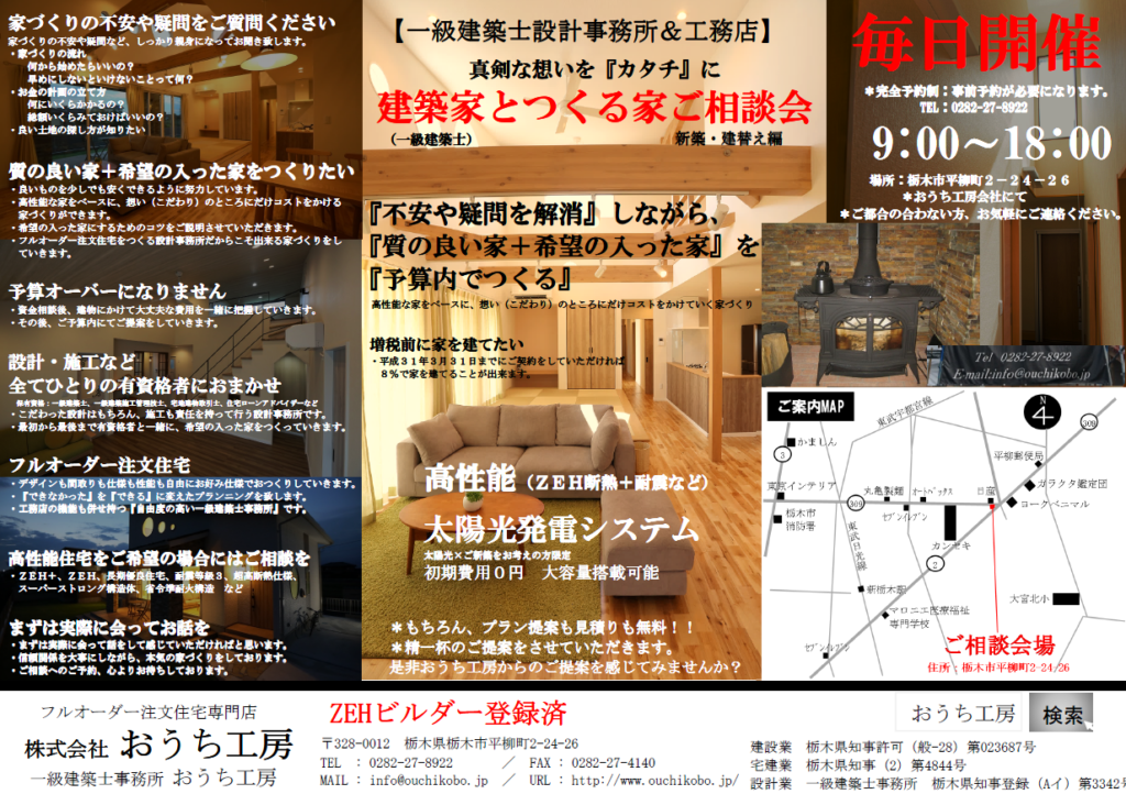 1/7~31 家づくり相談会/予約制/栃木県栃木市の家づくりイベント