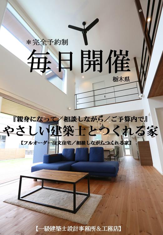 7/1~31 家づくり相談会/予約制/栃木県栃木市の家づくりイベント