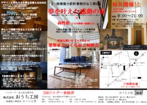 12/1~29 家づくり相談会/予約制/栃木県栃木市の家づくりイベント