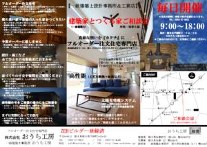 9/1~30 家づくり相談会/予約制/栃木県栃木市の家づくりイベント